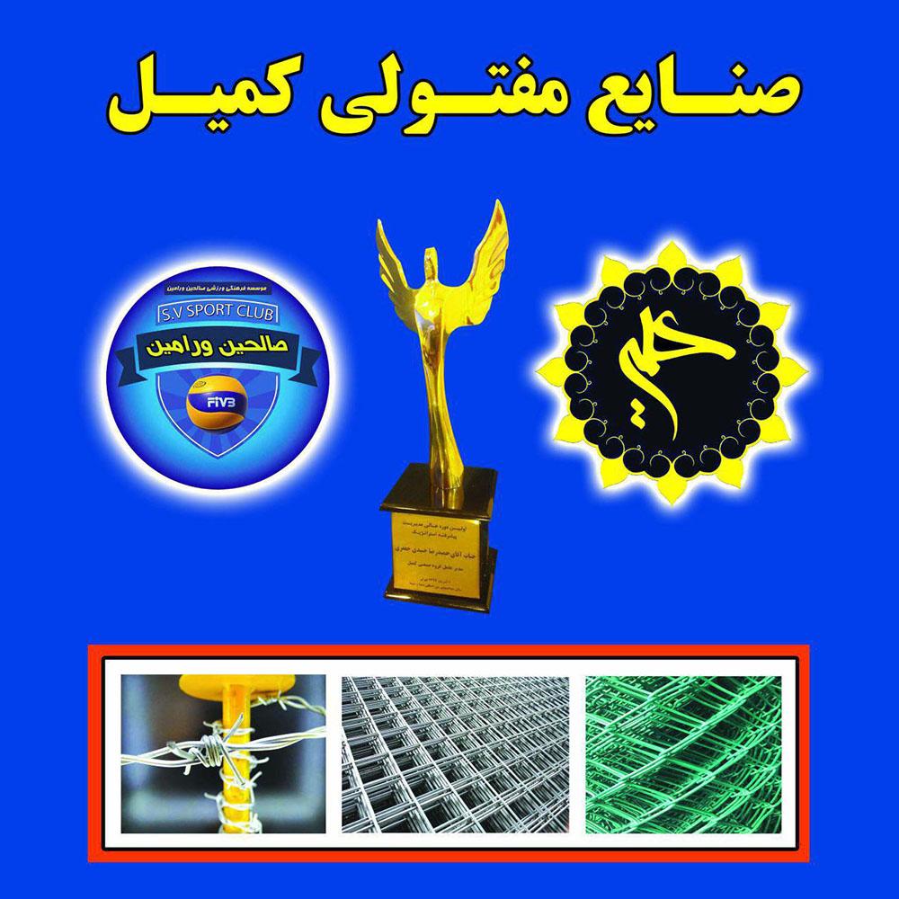 گواهینامه صنایع کمیل