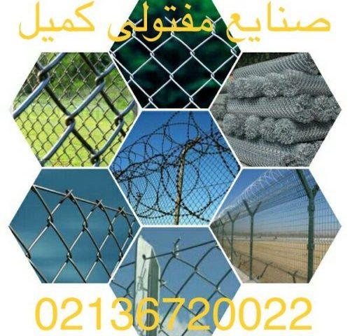 توری حصاری صنایع مفتولی کمیل